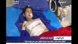 بالفيديو فهد الطفل الذي لقي حتفه على يد زوجة ابيه