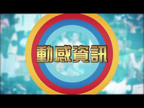 動感教菁-20200629-預告
