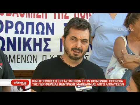 Κινητοποιήσεις εργαζομενων στην κοινωνική πρόνοια της περιφ κ. Μακεδόνιας | 26/07/2019 | ΕΡΤ