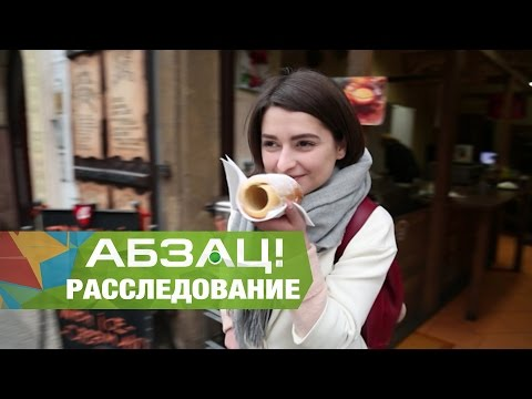 Копеечный билет в Прагу и поезд пива за 20 гривен. Европа за копейки 1 серия - Абзац - 13.04.2017 - DomaVideo.Ru