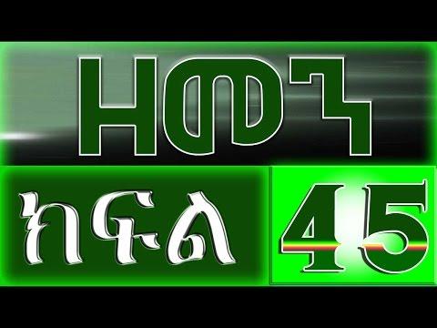 ETHIOPIAN DRAMA ZEMEN Part 45