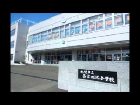 札幌市立西宮の沢小学校校歌
