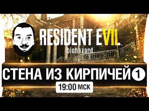 СТЕНА ИЗ КИРПИЧЕЙ - проходим Resident Evil 7 [19-00мск]