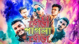 Download Video দৌড়া পাগলা দৌড়া   The Ajaira LTD   Prottoy Heron MP3 3GP MP4