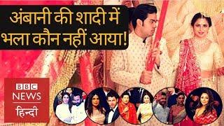 Isha Ambani wedding : Bollywood stars and politicians at Mukesh Ambani's house (BBC Hindi)