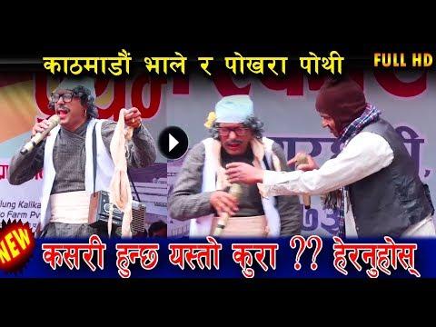 (अच्मम लाग्छ...काठमाडौं भाले पोखरा पोथी रे कसरी हुन्छ यस्तो कुरा...हेरनुहोस् || New Live Dohori - Duration: 10 minutes.)