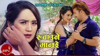Ruwaune Manchhe - Shantishree Pariyar & Ganesh Nepali