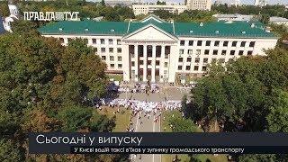 Випуск новин на ПравдаТут за 17.09.18 (13:30)