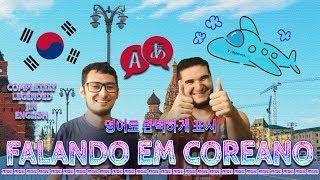 Google tradutor - FLUENTE EM COREANO