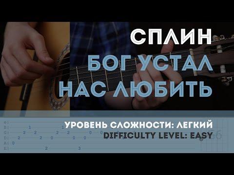 Как играть на гитаре Сплин - Бог устал нас любить