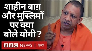 Yogi Adityanath ने Muslims, Shaheen Bagh, Rahul Gandhi, Arvind Kejriwal पर क्या कहा? (BBC Hindi)