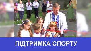 Підтримка спорту - запорука здорового розвитку дітей!