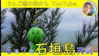 5月日の石垣島天気