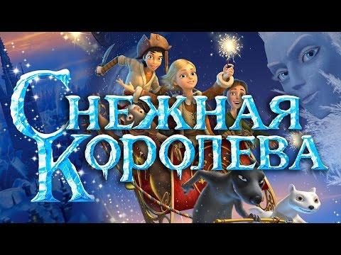 Снежная Королева (2012) / Мультфильм (видео)