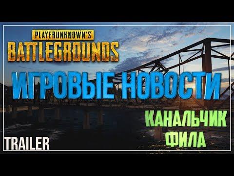 Канальчик Фила! Канал про игровые новости Playerunknown's Battlegrounds. Трейлер (видео)
