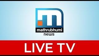 Video MATHRUBHUMI NEWS LIVE TV - KERALA, MALAYALAM NEWS | മാതൃഭൂമി ന്യൂസ് ലൈവ് MP3, 3GP, MP4, WEBM, AVI, FLV Agustus 2018
