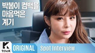 Spot Interview(좌표 인터뷰): Park Bom(박봄) _ Spring(봄) (feat. sandara park(산다라박))