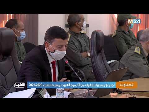 إقليم الحوز: اجتماع موسع للتخفيف من آثار موجة البرد لموسم الشتاء 2020-2021