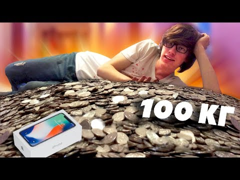 Купил iРhоnе Х за 100 КИЛОГРАММ монет - DomaVideo.Ru