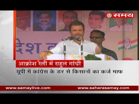 Rahul Gandhi attacked on PM Modi in Aakrosh rally in Telangana