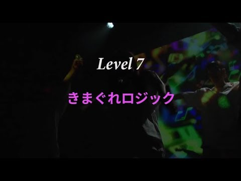 LEVEL7『気まぐれロジック』2018.3.29@渋谷WWWX