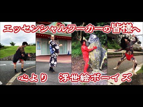 神奈川「バーチャル開放区」  浮世絵ボーイズ『さあ、おっぱじめよう!』の画像