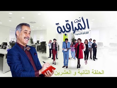 Taht El Moura9aba - تحت المراقبة  Saison 1 Episode 22  (HD) (видео)
