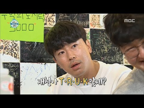 [I Live Alone] 나 혼자 산다 -Lee Sieon Speaks New Kind Of Konglish! 20170623