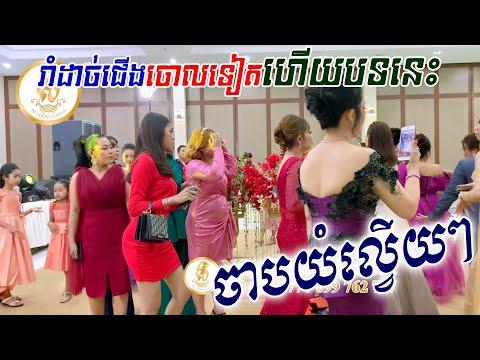 ចាបយំល្វើយៗ, jab yom lavery lavery, khmer song, classic band, orkes new 2020, Moryoura official