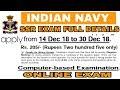 Indian Navy ssr Aug 2019 | online exam | Negative marking | Fee payment | सारी जानकारी