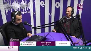 برنامج طلة فجر لقاء الدكتور خالد حوسو