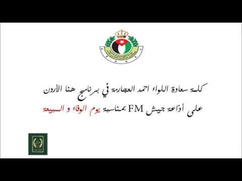 كلمة سعادة اللواء المتقاعد احمد العفيشات على برنامج هنا الاردن اذاعة جيش FM
