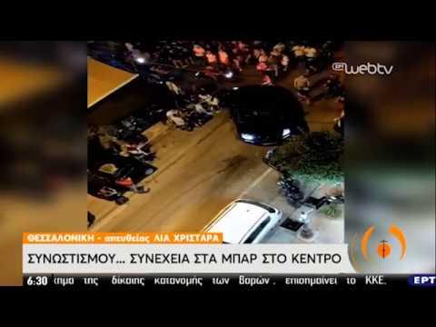 Θεσσαλονίκη | Συνωστισμού… συνέχεια σε μπαρ στο κέντρο | 21/05/2020 | ΕΡΤ