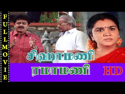 Sigamani Ramamani | Full Movie HD | S.V.Shekhar,Urvashi,Manorama,Visu,Crazy Mohan