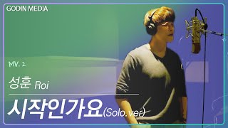 Video [MV] 성훈(Sung Hoon) - 시작인가요(Solo Ver.) [고결한 그대(Noble My Love) OST] MP3, 3GP, MP4, WEBM, AVI, FLV Februari 2019