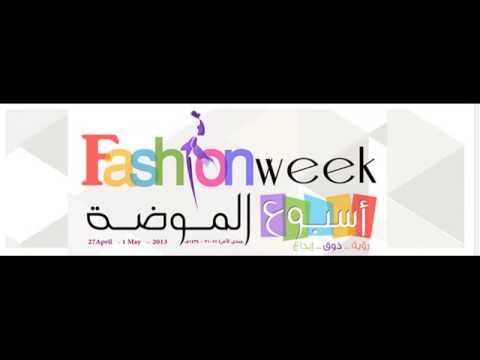 اسبوع الموضة