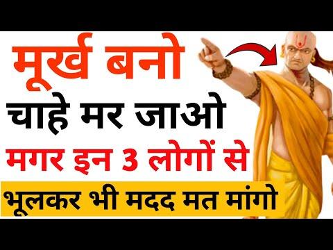 Murkh Bano Chanakya Niti Jyada sochne wale log video jarur dekhe| Kam bolne wale log kaise hote hai