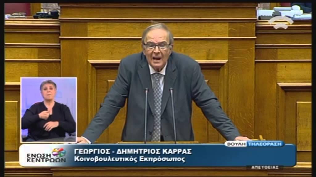 Γ. Καρράς (Κοιν. Εκ.Εν. Κεν.) στη συζήτηση για την ανακεφαλαιοποίηση των τραπεζών (31/10/15)
