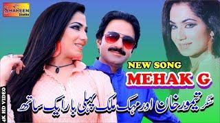 Video Har Nu Diwana Kitai Mehak G - Taimoor Khan And Mehak Malik - Latest Punjabi And Saraiki Songs 2018 download in MP3, 3GP, MP4, WEBM, AVI, FLV January 2017