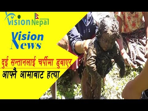 (Vision News | 17 Aug 2018 | Vision Nepal Television - Duration: 17 minutes.)