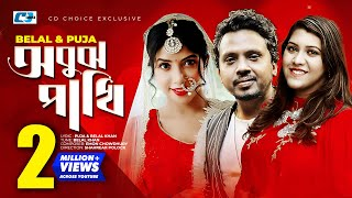 Obujh Pakhi  Puja  Belal Khan  Puja  Belal Khan Hit Song  Full HD