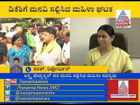 Video Women's Congress Committee Meets DK Shivakumar & Appeals To Continue Lakshmi Hebbalkar As President download in MP3, 3GP, MP4, WEBM, AVI, FLV January 2017