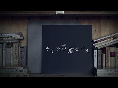 , title : 'Lyric Speaker × amazarashi 『それを言葉という』Lyric Video'
