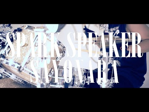 , title : 'SPARK SPEAKER『SAYONARA』MUSIC VIDEO'