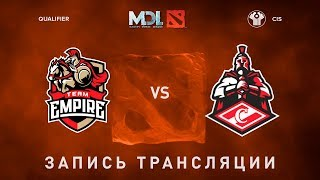 Empire vs Spartak, MDL CIS, game 1 [Maelstorm, Smile]