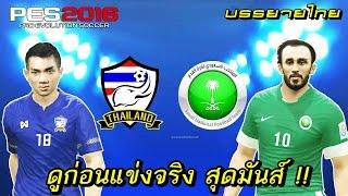 ดูก่อนแข่งจริง !! (ไทย VS ซาอุดิอาระเบีย) สุดมันส์ !! PES 2016 บรรยายไทย Special Thanks Song...