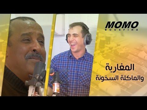 Momo avec Said Naciri - المغاربة و الماكلة السخونة (видео)