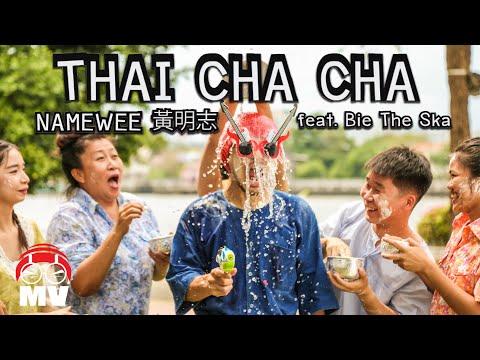 【THAI CHA CHA เพลงไทย ชะช่า 泰國恰恰】Namewee 黃明志
