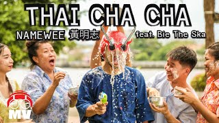 Video 【THAI CHA CHA เพลงไทย ชะช่า 泰國恰恰】Namewee 黃明志 ft.BieTheSka โดยเนมวี & บี้ เดอะสกา(Story Version戲劇版) MP3, 3GP, MP4, WEBM, AVI, FLV Maret 2019