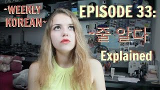 Episode 33: Original meaning of ~줄 알다!